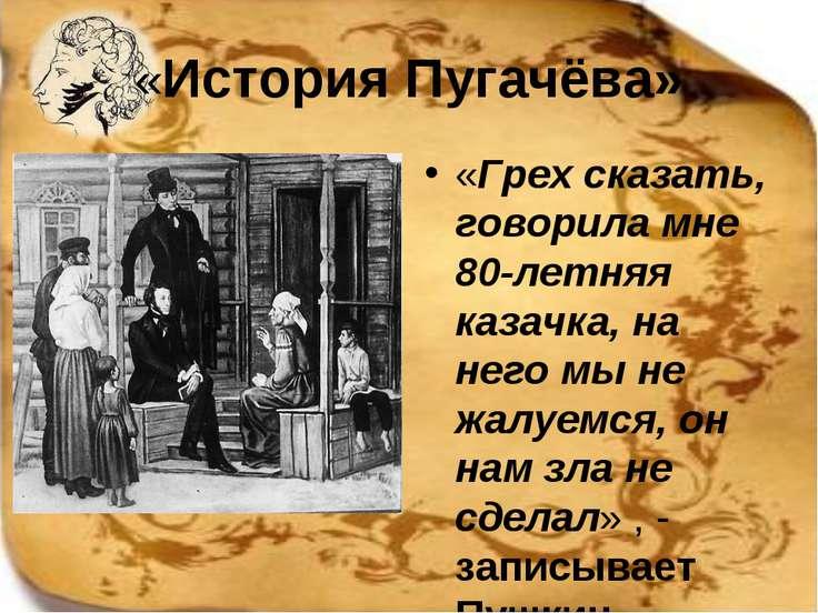 «История Пугачёва» «Грех сказать, говорила мне 80-летняя казачка, на него мы ...
