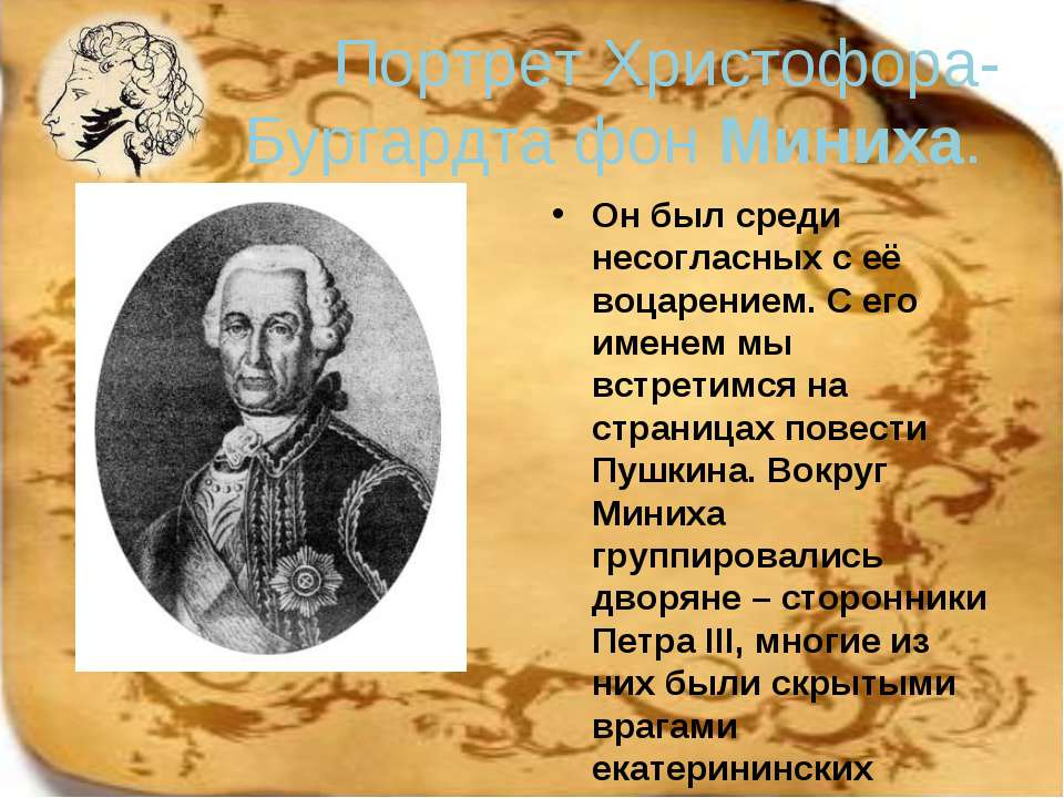Портрет Христофора-Бургардта фон Миниха. Он был среди несогласных с её воцаре...
