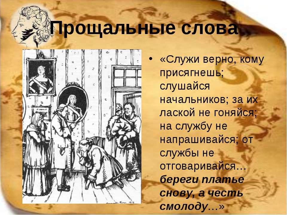 Прощальные слова «Служи верно, кому присягнешь; слушайся начальников; за их л...
