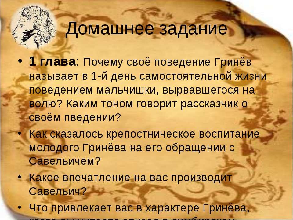 Домашнее задание 1 глава: Почему своё поведение Гринёв называет в 1-й день са...