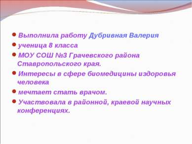 Выполнила работу Дубривная Валерия ученица 8 класса МОУ СОШ №3 Грачевского ра...