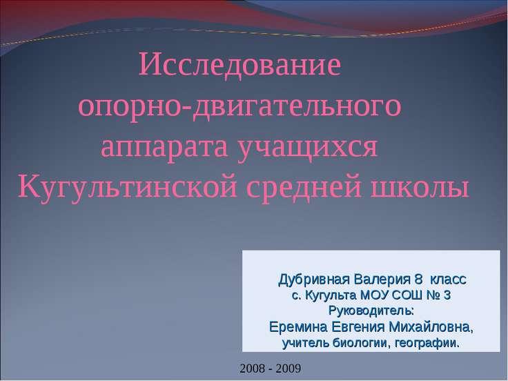 Дубривная Валерия 8 класс с. Кугульта МОУ СОШ № 3 Руководитель: Еремина Евген...