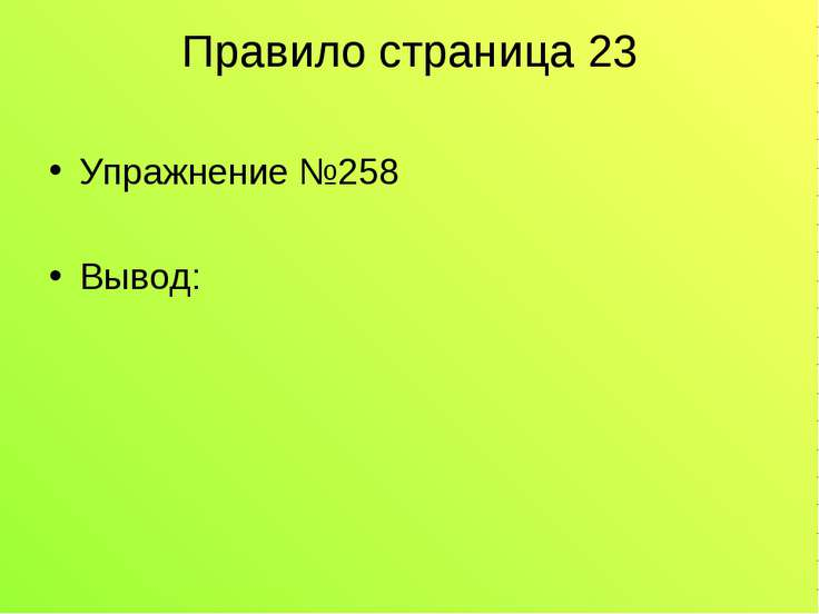 Правило страница 23 Упражнение №258 Вывод: