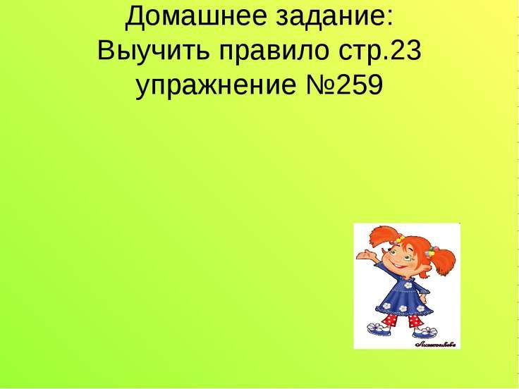 Домашнее задание: Выучить правило стр.23 упражнение №259
