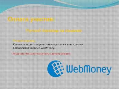 Оплата участия: Ручной перевод: Оплатить можете перечислив средства на наш ко...