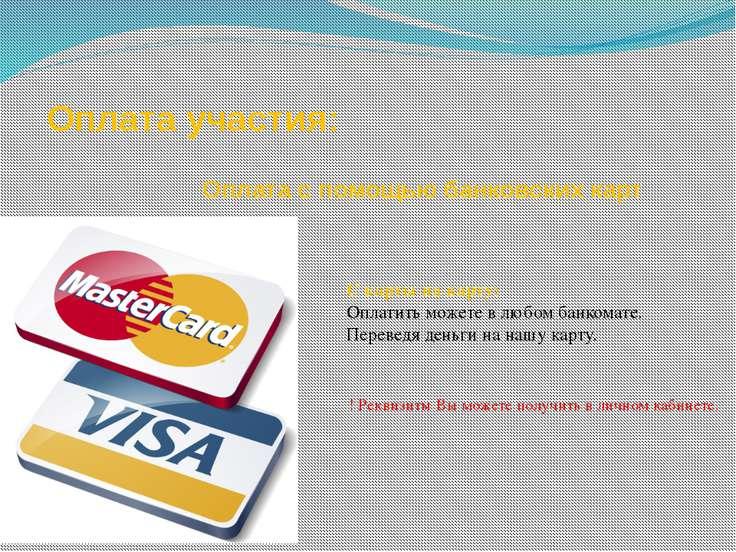 Оплата участия: С карты на карту: Оплатить можете в любом банкомате. Переведя...