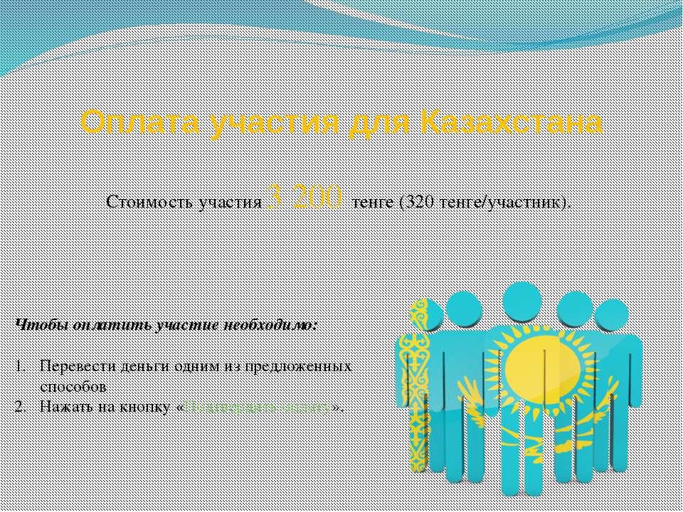 Оплата участия для Казахстана Стоимость участия 3 200 тенге (320 тенге/участн...