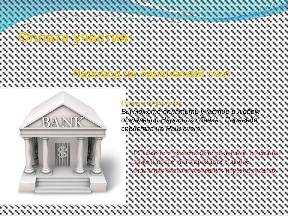 Оплата участия: Оплата через банк Вы можете оплатить участие в любом отделени...
