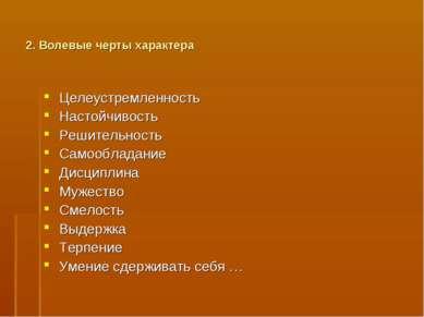 2. Волевые черты характера Целеустремленность Настойчивость Решительность Сам...