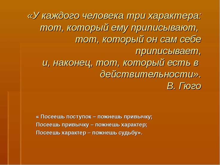 «У каждого человека три характера: тот, который ему приписывают, тот, который...