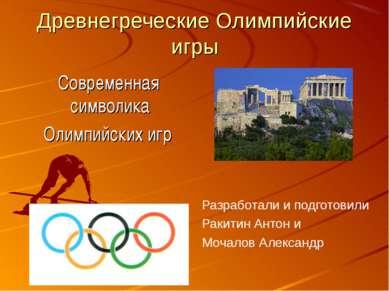 Древнегреческие Олимпийские игры Современная символика Олимпийских игр Разраб...