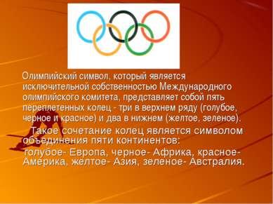 Олимпийский символ, который является исключительной собственностью Международ...
