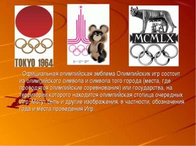 Официальная олимпийская эмблема Олимпийских игр состоит из олимпийского симво...