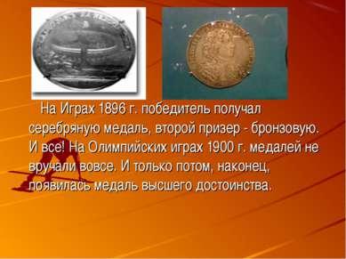 На Играх 1896 г. победитель получал серебряную медаль, второй призер - бронзо...