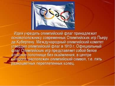 Идея учредить олимпийский флаг принадлежит основоположнику современных Олимпи...
