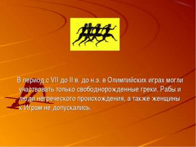В период с VII до II в. до н.э. в Олимпийских играх могли участвовать только ...