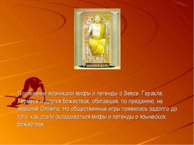 Постепенно возникали мифы и легенды о Зевсе, Геракле, Гермесе и других божест...