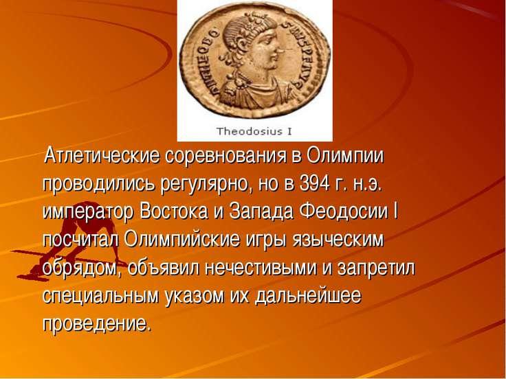 Атлетические соревнования в Олимпии проводились регулярно, но в 394 г. н.э. и...