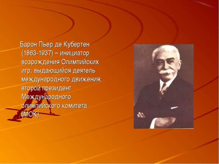 Барон Пьер де Кубертен (1863-1937) – инициатор возрождения Олимпийских игр, в...