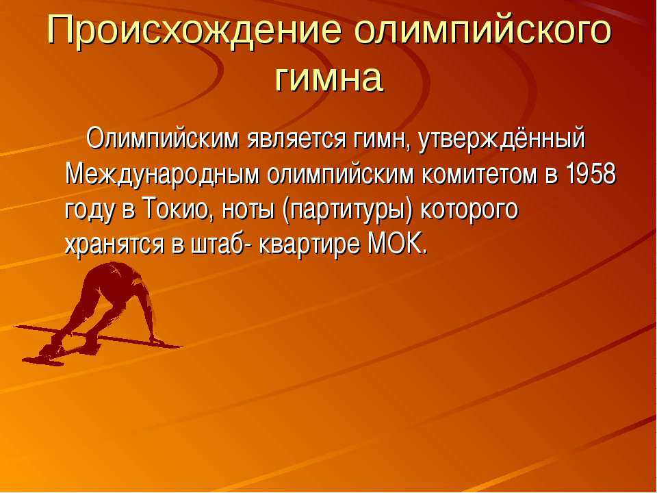 Происхождение олимпийского гимна Олимпийским является гимн, утверждённый Межд...