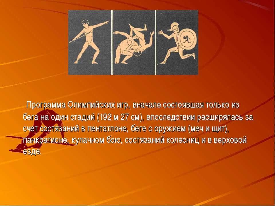 Программа Олимпийских игр, вначале состоявшая только из бега на один стадий (...