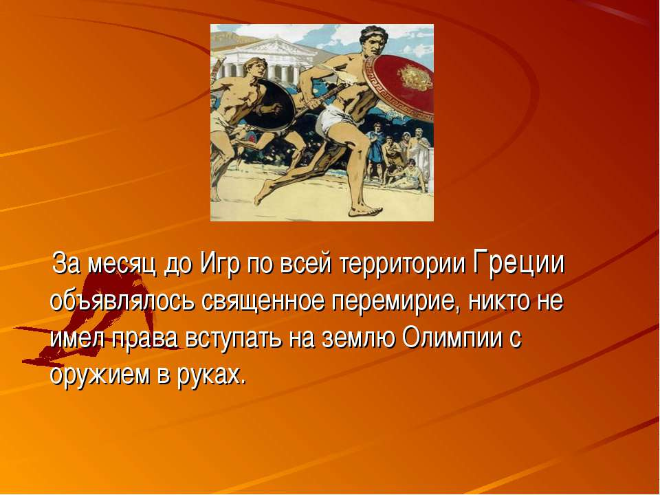 За месяц до Игр по всей территории Греции объявлялось священное перемирие, ни...