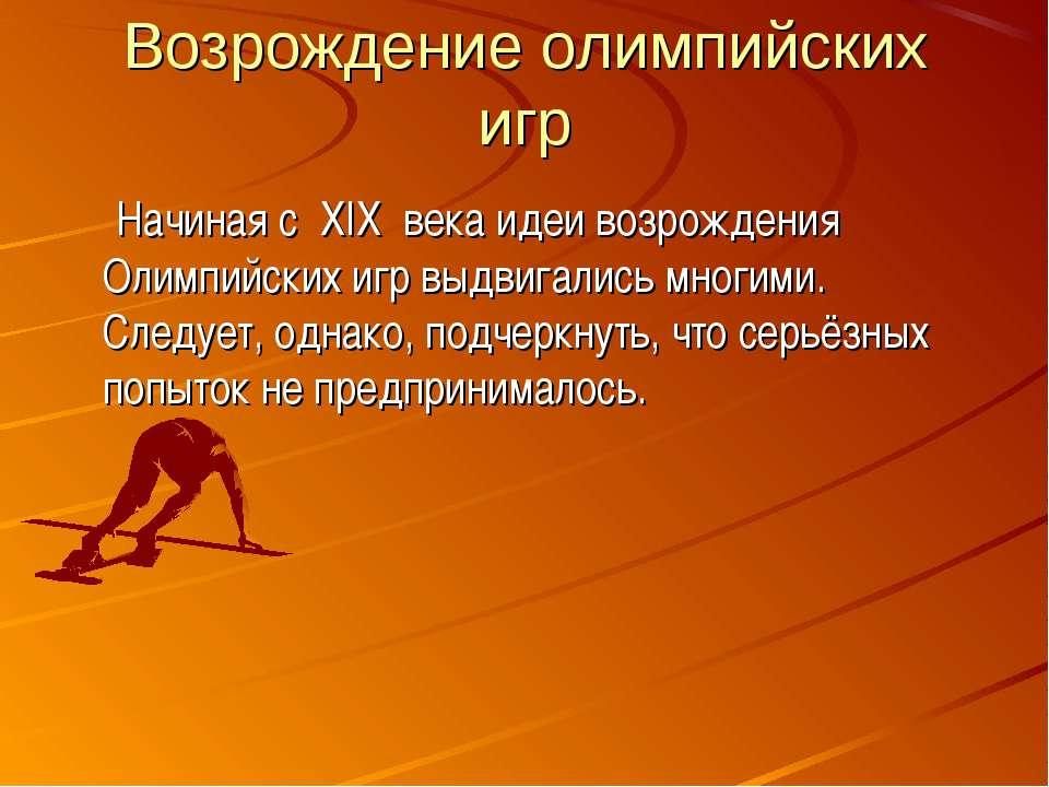 Возрождение олимпийских игр Начиная с XIX века идеи возрождения Олимпийских и...