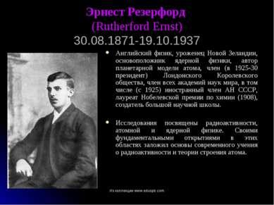 Эрнест Резерфорд (Rutherford Ernst) 30.08.1871-19.10.1937 Английский физик, у...