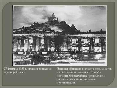 Нацисты обвинили в поджоге коммунистов и использовали его для того, чтобы пол...