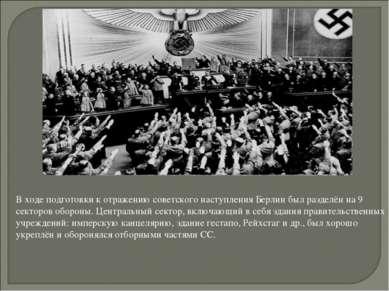 В ходе подготовки к отражению советского наступления Берлин был разделён на 9...