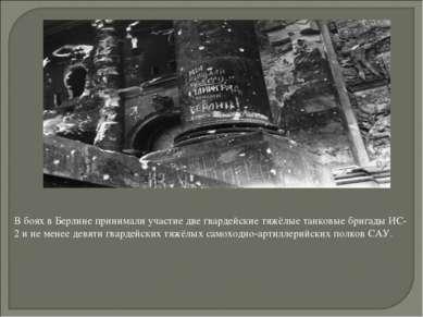 В боях в Берлине принимали участие две гвардейские тяжёлые танковые бригады И...