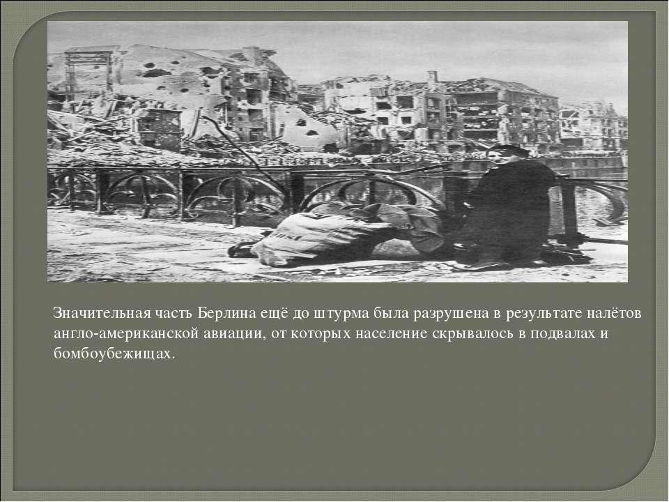 Значительная часть Берлина ещё до штурма была разрушена в результате налётов ...
