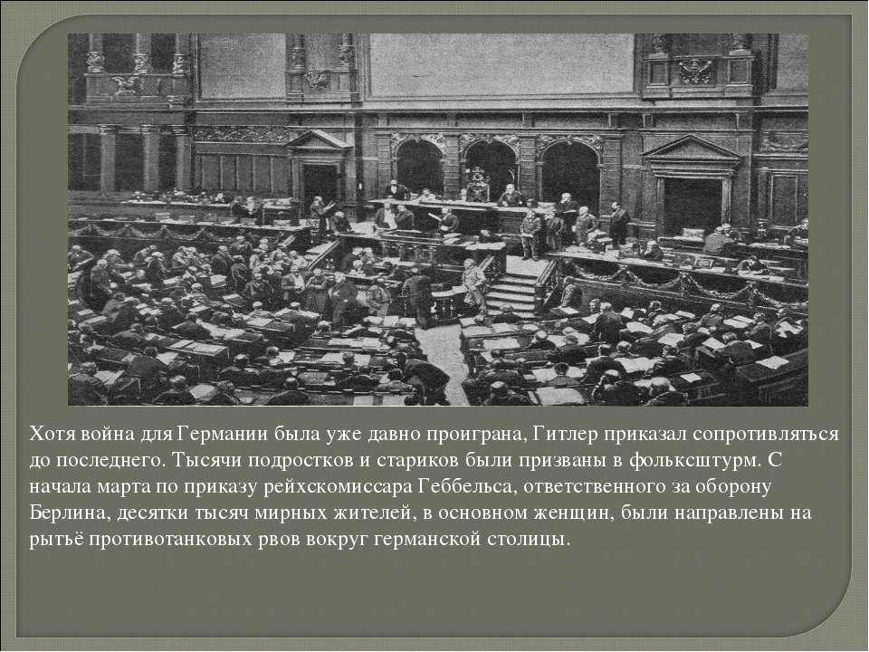 Хотя война для Германии была уже давно проиграна, Гитлер приказал сопротивлят...
