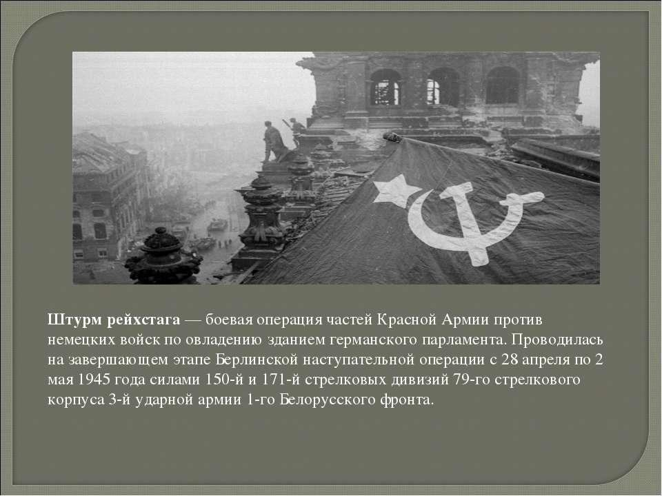 Штурм рейхстага— боевая операция частей Красной Армии против немецких войск ...