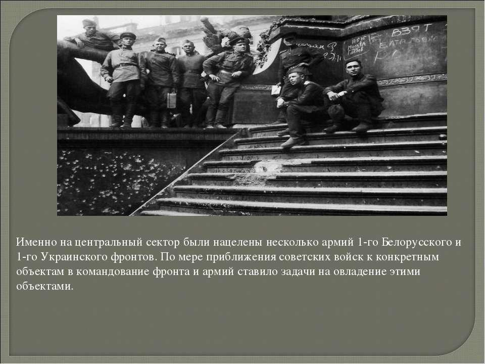 Именно на центральный сектор были нацелены несколько армий 1-го Белорусского ...