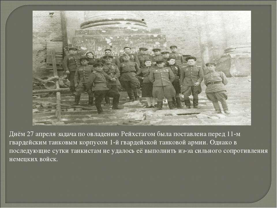 Днём 27 апреля задача по овладению Рейхстагом была поставлена перед 11-м гвар...