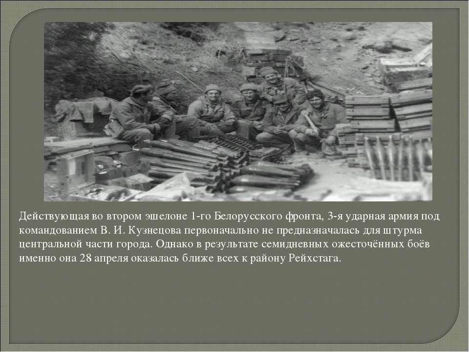 Действующая во втором эшелоне 1-го Белорусского фронта, 3-я ударная армия под...
