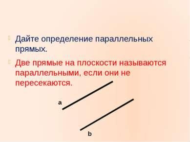Дайте определение параллельных прямых. Две прямые на плоскости называются пар...