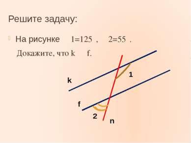 Решите задачу: На рисунке ∟1=125⁰, ∟2=55⁰. Докажите, что k f. k f n 1 2