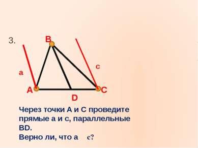 3. A B C D Через точки A и C проведите прямые a и c, параллельные BD. Верно л...