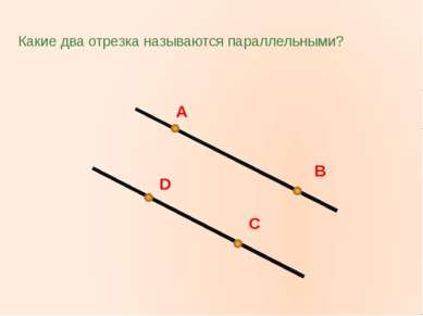 Какие два отрезка называются параллельными? A D B C