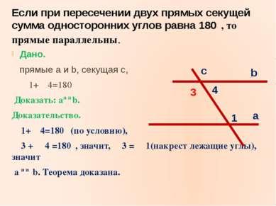 Если при пересечении двух прямых секущей сумма односторонних углов равна 180⁰...