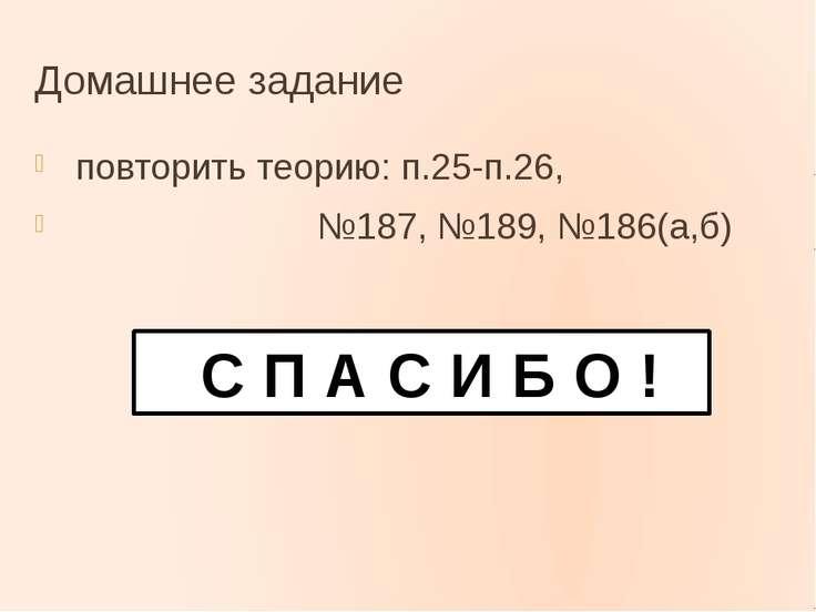 Домашнее задание повторить теорию: п.25-п.26, №187, №189, №186(а,б) С П А С И...
