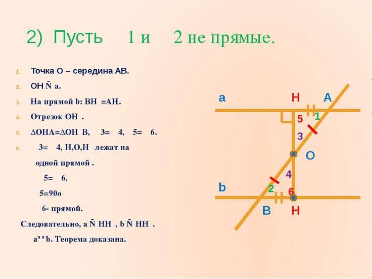 2) Пусть ∟1 и ∟2 не прямые. Точка О – середина AB. OH ⊥ a. На прямой b: BH₁=A...