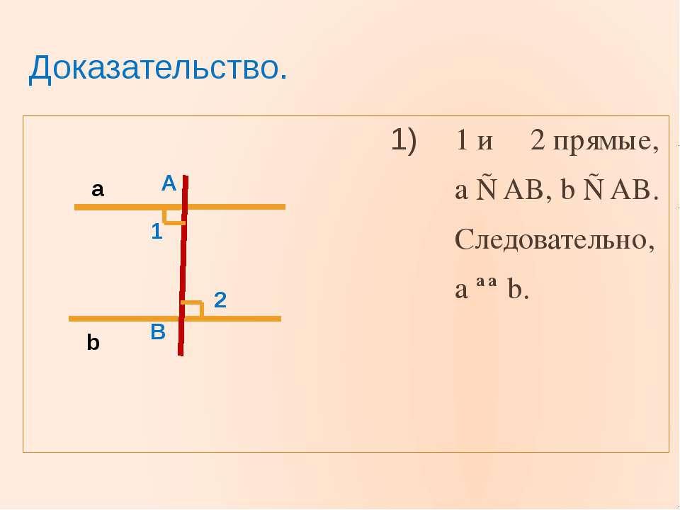Доказательство. 1) ∟1 и ∟2 прямые, a ⊥ AB, b ⊥ AB. Следовательно, a ∣∣ b. a b...