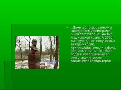 . Даже и блокированном и голодавшем Ленинграде было заготовлено 144 тыс. л до...