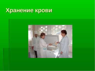 Хранение крови