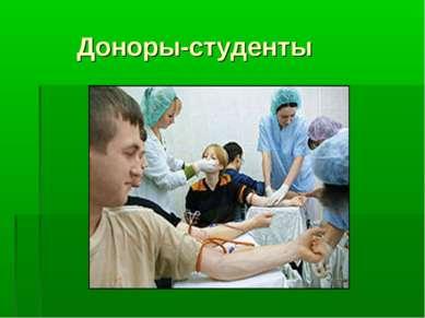 Доноры-студенты
