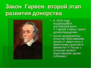 Закон Гарвея- второй этап развития донорства В 1628 году выдающийся английски...