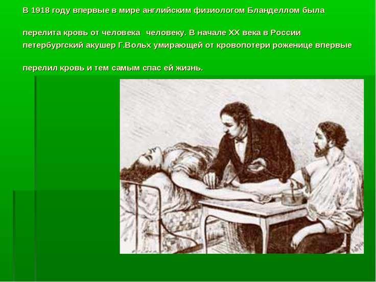 В 1918 году впервые в мире английским физиологом Бланделлом была перелита кро...